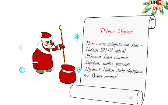 Новогодний скрипт для Ucoz